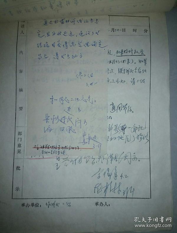 龙桂林,宋瑞章,兰庭辉,苏青选批示