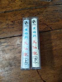 黄梅戏磁带――天仙配上下