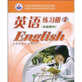 英语练习册1(基础模块)
