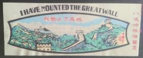 北京《八达岭》塑料票