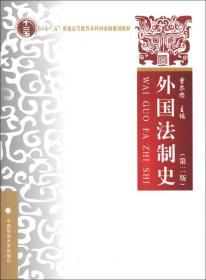 外国法制史(第二版)(本科教材)