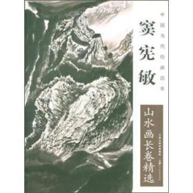 中国当代绘画范本:窦宪敏山水画长卷精选