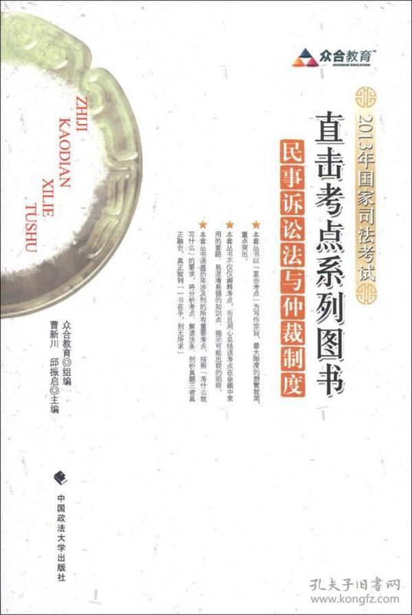 2013年国家司法考试直击考点系列图书:民事诉讼法与仲裁制度
