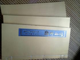荧屏金韵---中央电视台建台四十五周年栏目篆刻带外盒〔全三册线装〕