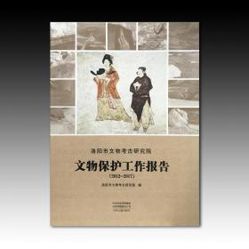 《洛阳市文物考古研究院文物保护工作报告:2012-2017》