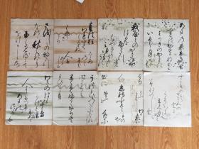 民国日本色纸书法8张合售,纸上印有花纹、图案或撒有金箔