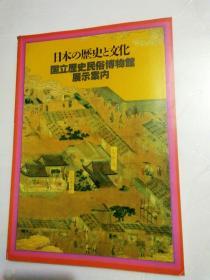 日本的历史与文化:国立历史民俗博物馆展示案内
