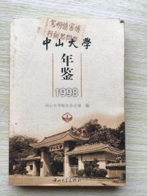 中山大学年鉴 1998