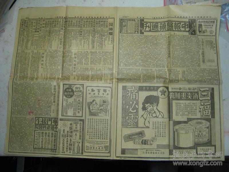 民国二十二年(1933年)3月20日《申报自由谈》报纸一张,刊登鲁迅(笔名孺牛)《文摊秘诀十条》,王任叔《河豚子》,原版报纸