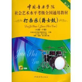 中国音乐学院社会艺术水平考级全国通用教材:打击乐(爵士鼓 七级-十级)