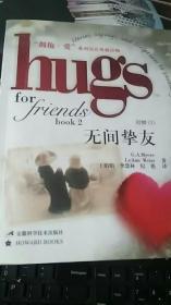无间挚友(拥抱·爱系列双语典藏读物 hugs for friends book2)