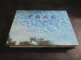中国云图 2004年版