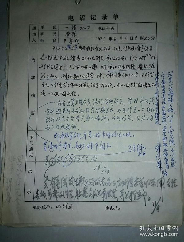 刘居英,兰庭辉,潘田,彭海贵批示