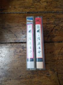 锡剧彬彬腔演唱会1――2 磁带