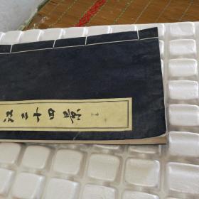 松江二十四景(下册)线装本