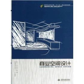 """商业空间设计/现代艺术设计类""""十二五""""精品规划教材"""