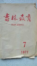 45)1977年《吉林教育》第七期