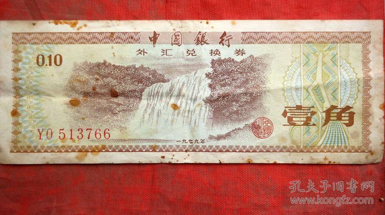 钱币 中国银行 外汇兑换券 1角