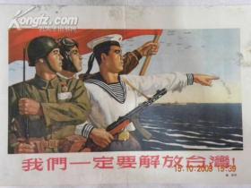 我们一定要解放台湾-高 虹(绘画)