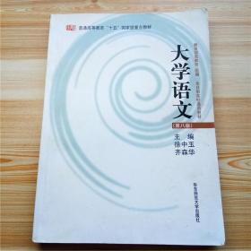 大学语文(第八版)