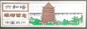 杭州《六和塔》塑料票