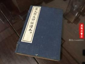 F-107线装本 民国十四年上海文明书局刊《宋元明文评注读本》一函2册全