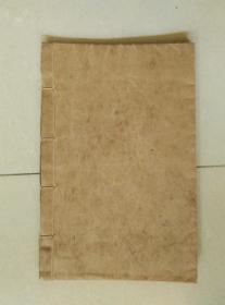 复写纸抄本命学典籍《一掌金》线装一册全