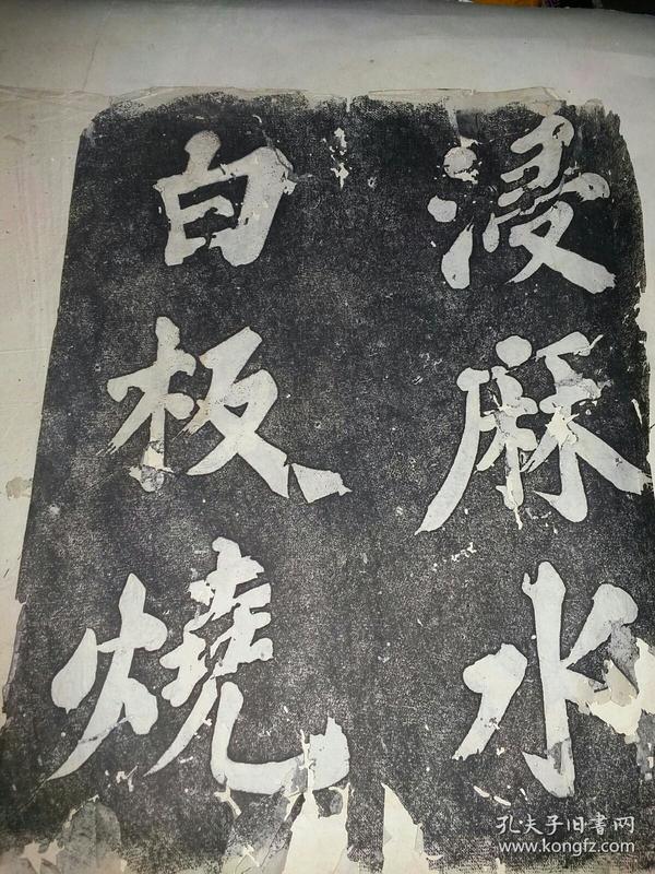 拓片   苏轼