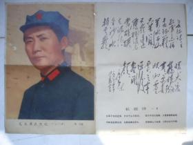 老杂志带的插图-毛主席在陕北