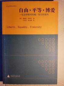 自由·平等·博爱:一位法学家对约翰·密尔的批判