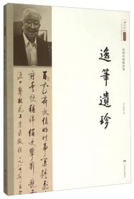 启功书画精品集二十世纪中国美术大家 逸笔遗珍