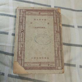 新中学文库,史记,(民国三十六年版)