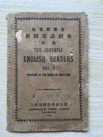 初级英语读本(初集)vol.1