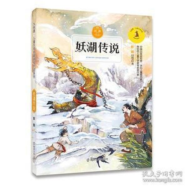 九色鹿·儿童文学名家获奖作品系列 妖湖传说-教材教辅考试 法文书