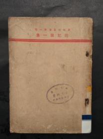 晨报社丛书第十种 游记第一集