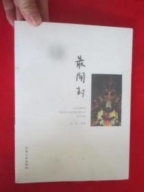 最开封   (小16开),全新未开封