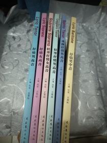 轻型抒情女高音(一)+轻型抒情男(一)+抒情女高音(一)+抒情男高音(一)+戏剧抒情女高音(一)+抒情男中音(一)  6本合售