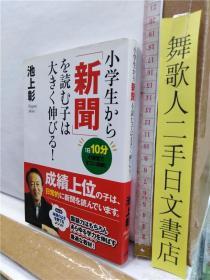 池上彰 小学生から新闻を読む子は大きく伸びる 日文原版32开软精装综合书