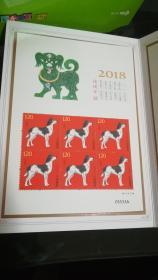 2017邮政服务质量客户评价调查获奖 内含2018狗年生肖小版张一套 编号05533A