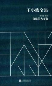 王小波全集(第七卷 杂文):沉默的大多数