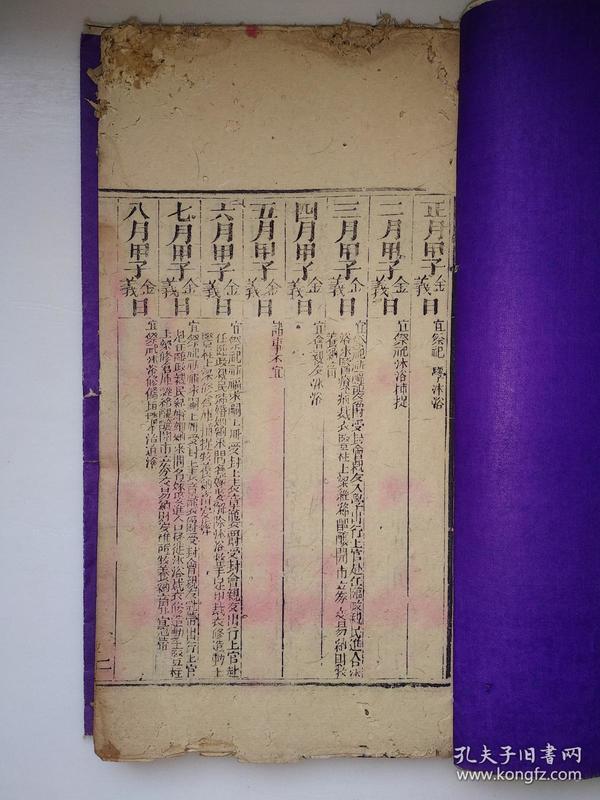 《诹吉便览》清刻大开本,双色套印,第2页至60页