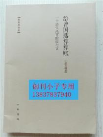 给曾国藩算算账:一个清代高官的收与支(京官时期)签名本