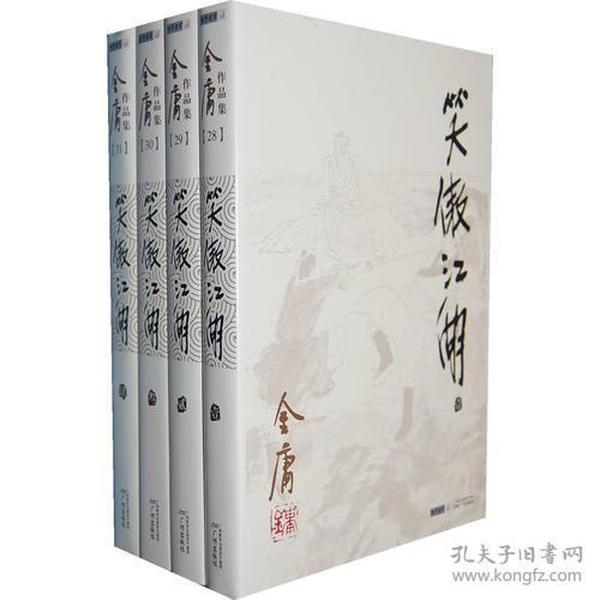 笑傲江湖-金庸作品集-(全四册)