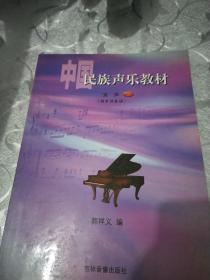 中国民族声乐教材:女声(下册)