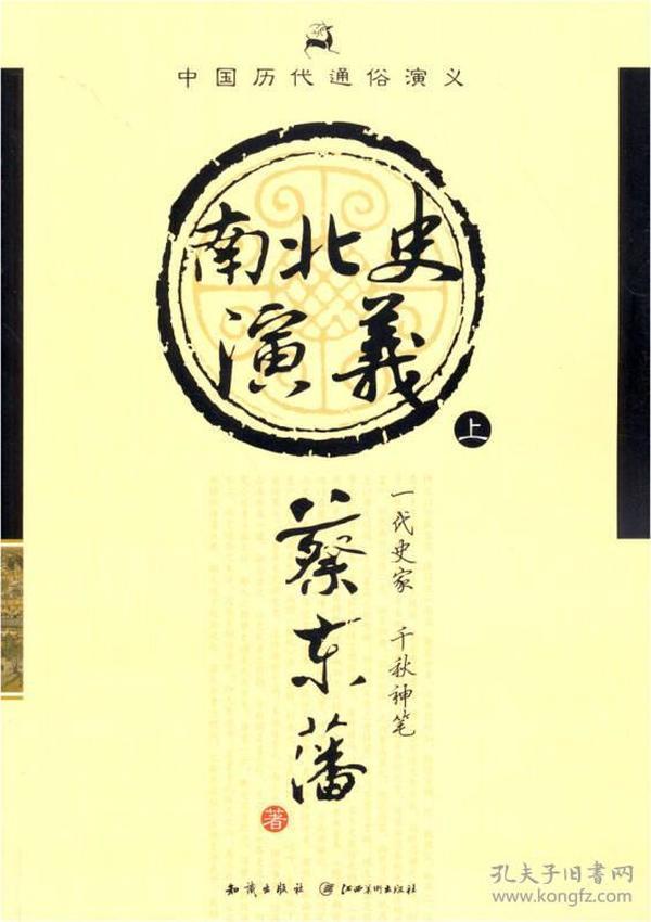 中国历代通俗演义:南北史演义(上)