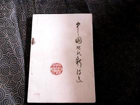 中国现代新诗选