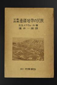 初版限量一千部《甘肃西藏边疆地带的民族》1册 美国罗伯特埃克瓦尔著 甘肃境内的汉藏交界地  汉族与讲汉语之穆斯林 汉族与定居藏族 穆斯林与游牧藏族 定居藏族与游牧藏族等内容 日文版 帝国书院 1943年