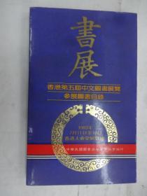 香港第五届中文图书展览参展图书目录