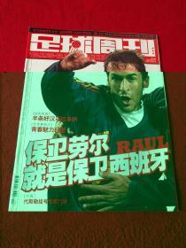 足球周刊-2003年总第90期    无赠品