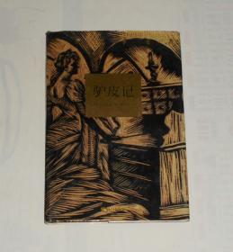 驴皮记  精装 1996年1版1印